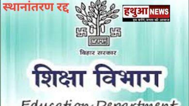 Photo of बिहार में शिक्षा विभाग ने अफसरों के स्थानांतरण आदेश को तत्काल प्रभाव से किया स्थगित
