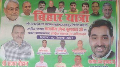 Photo of बिहार यात्रा कार्यक्रम के दौरान गोपालगंज जिले में उपेंद्र कुशवाहा का जदयू कार्यकर्ताओ ने किया भव्य स्वागत